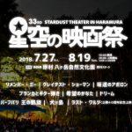 高原の夜に「星空の映画祭」